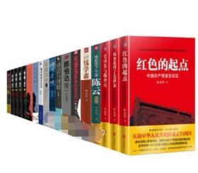 叶永烈全集22册纪实文集正版书四人帮兴亡 红色的起点 历史的绝笔
