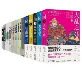 吉川英治小说全套20册全集正版书 三国 宫本武藏剑与禅 丰臣秀吉