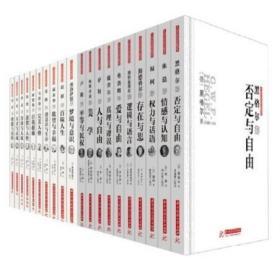 西方哲学大师经典作品全套20册正版书 阿德勒 弗洛姆 尼采 马斯洛