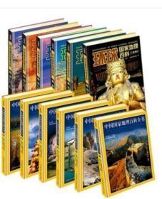 中国国家地理百科全书+环球国家地理百科全书全套12册 彩图精装版