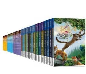 猫武士全套45册 一二三四五六外传七部曲 儿童文学正版小说畅销书