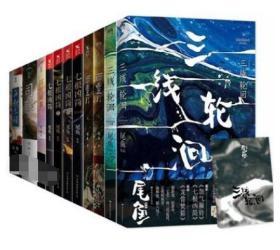 尾鱼小说全集14册全套正版书 开封志怪 司藤 七根凶简 三线轮洄