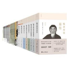 毓老师说系列全套20册正版全集 公羊 管子 春秋繁露 吴起太公兵法