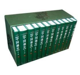 中国通史(全套12册)修订本 范文澜 著 正版畅销书