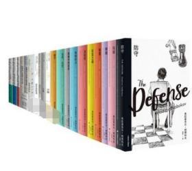 纳博科夫全集22册精选集全套原版书 普宁 洛丽塔 文学讲稿 致薇拉