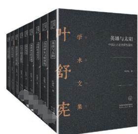 叶舒宪学术文集全套9册正版书 中国神话哲学 老子与神话 耶鲁笔记