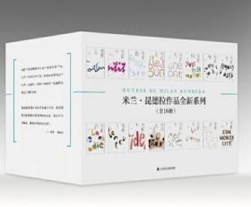米兰昆德拉全集16册全套正版书庆祝无意义 笑忘录 身份 不朽 帷幕