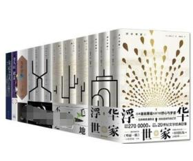 山崎丰子小说全套12册全集正版书 女人的勋章 不毛之地 白色巨塔