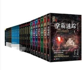 民调局异闻录全套25册原版书勉传 耳东水寿 盗墓笔记之后小说力作