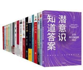 朱建军心理学全套22册正版书 释梦 坏传统 我是谁 你有几个灵魂