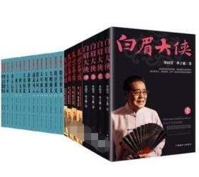 单田芳评书全套23册正版书 白眉大侠 三侠五义 隋唐演义 太平天国