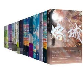 巫哲小说全套18册全集正版书 格格不入 狼行成双 一个钢镚儿 解药