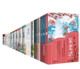 君子江山古言小说全套28册全集正版一生一世笑苍穹 笑繁华 笑红尘