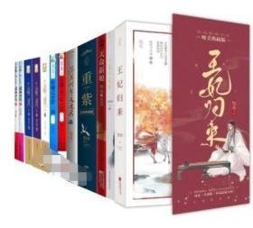 蜀客小说全套15册全集正版书 重紫 奔月 落月江湖 穿越之天雷一部
