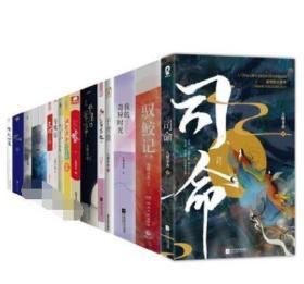 九鹭非香小说全套20册全集原版书百界歌 三嫁未晚 你在遥远星空中