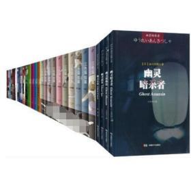 赤川次郎日本推理小说全套32册全集正版 三色猫福尔摩斯 幽灵系列