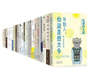 松浦弥太郎全集26册全套正版新书 100个基本 料理笔记 东京好吃鬼