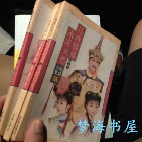 【3册合售】琼瑶全集51 52 53 还珠 言情小说 阴错阳差、水深火热、真相大白 格格