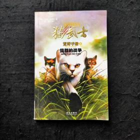 猫武士荒野手册4:族群的战争 一版一印 无笔记