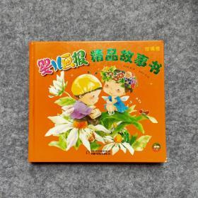 婴儿画报精品故事书:柑橘橙