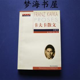 卡夫卡散文  ——经典印象译丛(一版一印)※奥地利 欧洲文学 ※Kafka