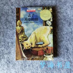 【绝版童书】去了天堂的猫 The Cat Who Went to Heaven※儿童文学小说
