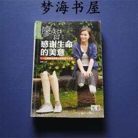 廖智:感谢生命的美意:无腿舞者激励心灵的勇气之书