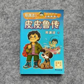 皮皮鲁传 正版带防伪标 郑渊洁童话经典