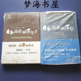 2册合售 日本商业四百年1四大家族发迹与日本崛起 +2:从黑暗帝国到战后崛起 黑天鹅经典作品集