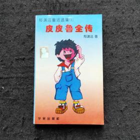 郑渊洁童话选集1皮皮鲁全传