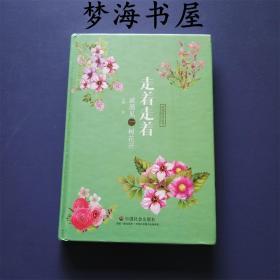 【 作者小隐签名签赠本※钤印本】走着走着就遇见一树花开