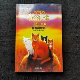 猫武士荒野手册3:族群的守则 一版一印 无笔记