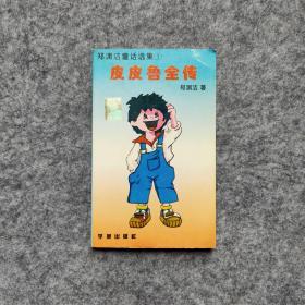 皮皮鲁传 郑渊洁童话选集1 一版一印 带防伪 无笔记自然旧 皮皮鲁全传