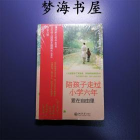 陪孩子走过小学六年 爱在自由里 博雅光华 刘称莲