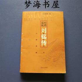 台湾巡抚刘铭传(一版一印) 传记