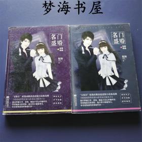 名门盛婚 终结篇 上下两册全 完美终结