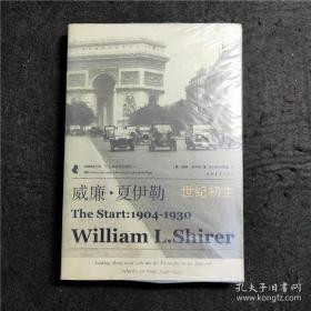 威廉·夏伊勒的二十世纪之旅I:世纪初生