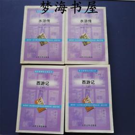 名著2种4册合售 水浒传 上下+西游记 上下  9787020041206 9787020041237