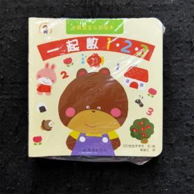 小熊宝宝认知绘本认识数字的第一步(套装共10册)蒲蒲兰绘本