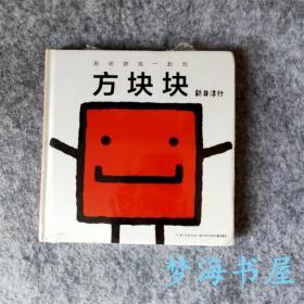 童书绘本※形状游戏一起玩:方块块※硬精装※稀缺