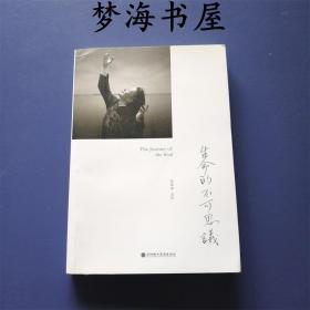 生命的不可思议:胡因梦自传(一版一印)