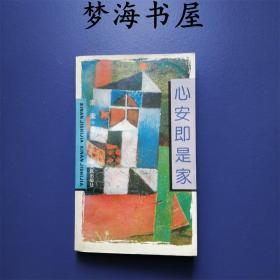 散文家素素散文集3种 心安即是家、前世今生、巴黎情人纽约沙发 ※中国文学 ※散文随笔集 ※女性作家