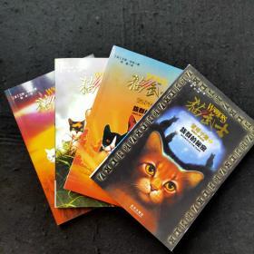 《猫武士》(1/2/3/4)全四册一版一印 荒野手册 族群的猫 族群的秘密 族群的战争 族群的守则9787543053298 9787543053304 9787543053281