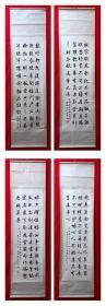 书画13411,【窦宝铁】书(朱柏庐先生治家格言)4条屏,画心尺寸约为99*32厘米