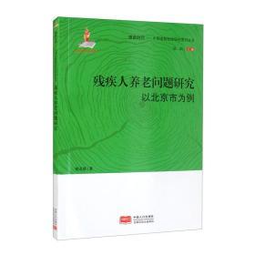 残疾人养老问题研究(以北京市为例)/银龄时代·中国老龄社会研究系列丛书