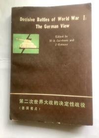 第二次世界大战的决定性战役【德国观点】