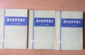 西洋世界军事史(第一二三卷)