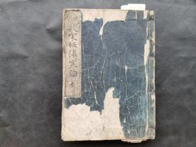 和刻本 新校 宋板伤寒论 一册全 十卷 日本天保甲辰(1844年 道光二十四年)有大量笔记等
