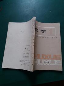 老课本  全日制十年制学校高中课本第一册 数学 1