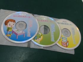 VCD碟片 幼儿成长系列 【五,六。 八】3盘【裸碟】